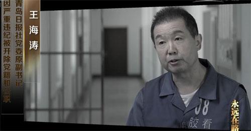 王海涛(视频截图)
