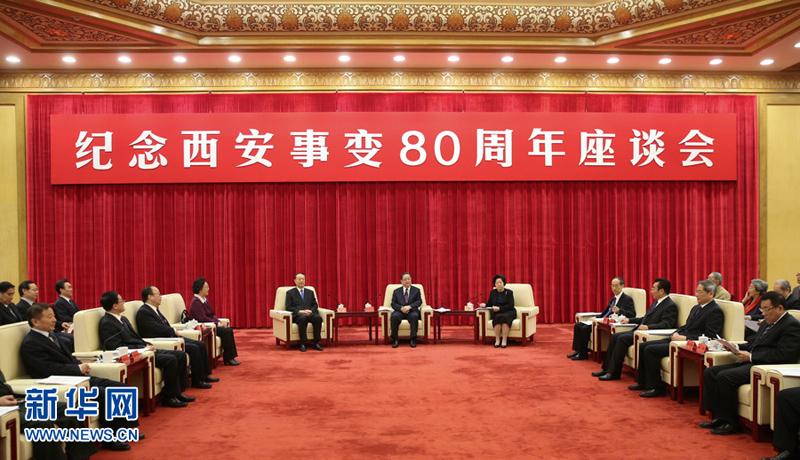 12月12日,纪念西安事变80周年座谈会在北京召开。中共中央政治局常委、全国政协主席俞正声出席并发表重要讲话。