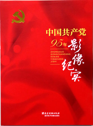《中国共产党95年影像纪实》