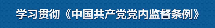 点击进入学习贯彻《中国共产党党内监督条例》专题