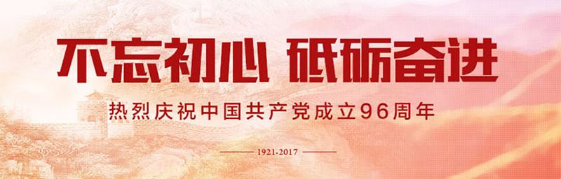 不忘初心 砥砺奋进——热烈庆祝中国共产党成立96周年