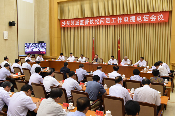 中共中央政治局常委、中央纪委书记王岐山3日出席扶贫领域监督执纪问责工作电视电话会并讲话。