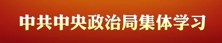 中央政治局历次集体学习