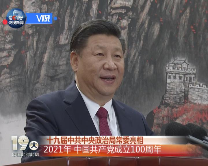 习近平介绍未来五年党的工作新坐标