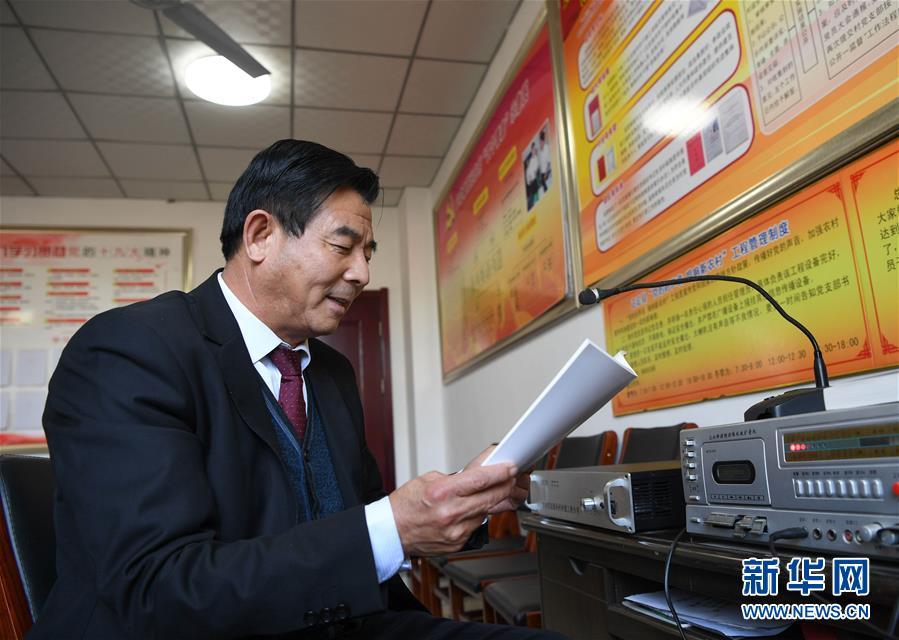 11月7日,十九大代表、河北省正定县塔元庄村村支书尹计平通过村广播站给村民宣讲十九大精神。