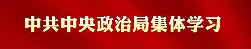 中共中央政治局集体学习