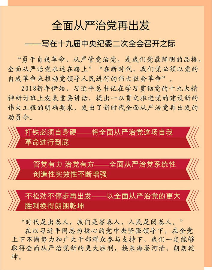 全面从严治党再出发——写在十九届中央纪委二次全会召开之际