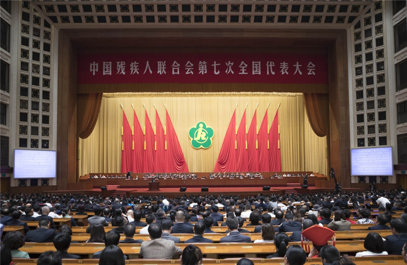 9月14日,中国残疾人联合会第七次全国代表大会在北京人民大会堂开幕。新华社记者 丁林 摄