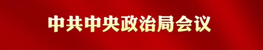 历次中共中央政治局会议