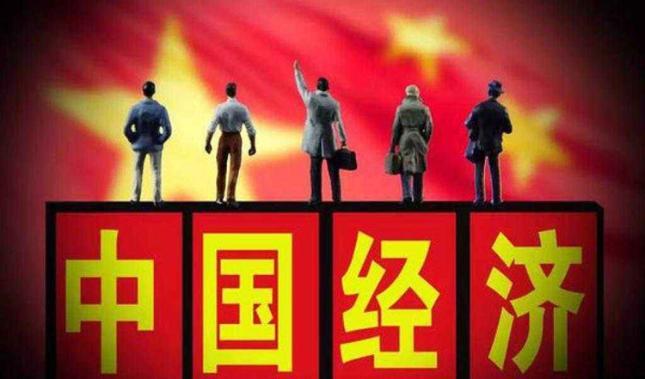 """""""中国经济""""的图片搜索结果"""