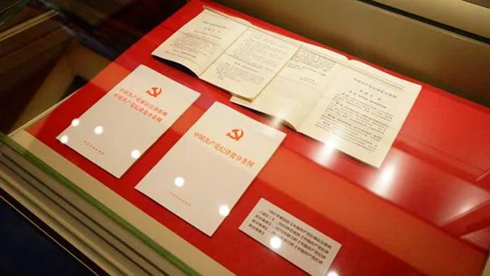 1997年制定的《中国共产党纪律处分条例(试行)》、2013年印发的《中国共产党纪律处分条例》、2015年修订的《中国共产党纪律处分条例》、2018年修订的《中国共产党纪律处分条例》。
