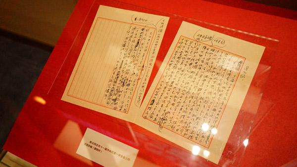 陈云同志在十一届中央纪委一次全会上的讲话手稿(复制件)