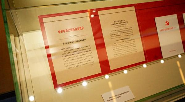 20世纪80年代中央纪委发出的含有监督检查内容的文件(复制件)