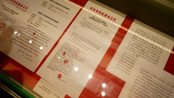 原中国保监会党委书记、主席项俊波的党纪处分决定及本人签字