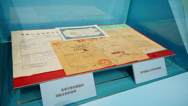 新中国首次公开发行的股票