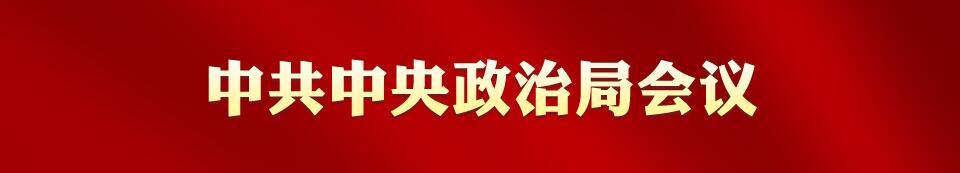中共中央政治局历次会议