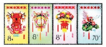 《花灯》特种邮票