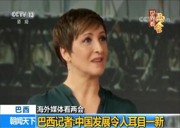 bob开户:海外媒体看两会 巴西记者:中国发展令人耳目一