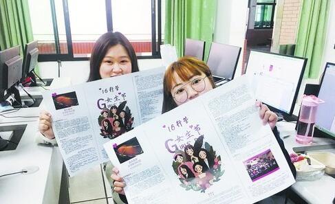 厦大嘉庚学院女生展示男生送的报纸。