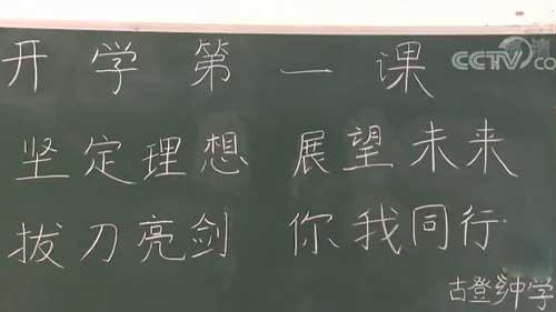 """【两会议农事】扶贫先扶智 尊师重教""""拔穷根"""""""