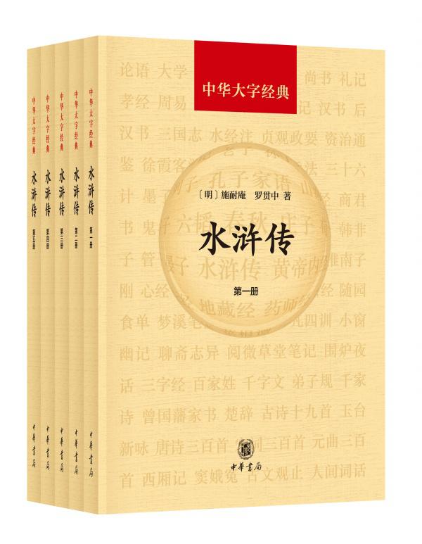 中华书局出版的《水浒传》