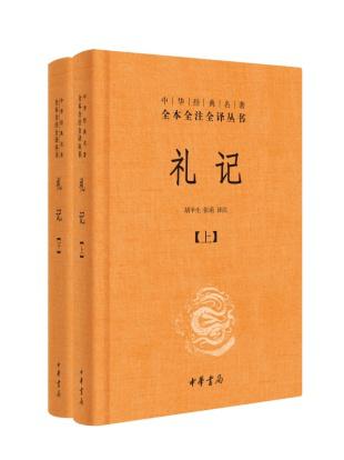 中华书局出版的《礼记》