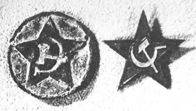 """1930年中央苏区证件上的""""斧头镰刀""""或""""锤头镰刀""""党徽图案。"""