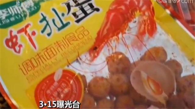 兰考辣条虾扯蛋