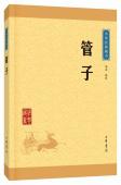 中华书局出版的《管子》