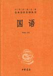 中华书局出版的《国语》
