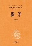 中华书局出版的《墨子》