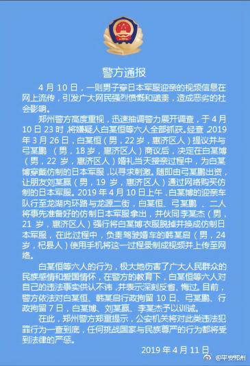 """郑州市公安局官方微博""""平安郑州""""发布的通报"""