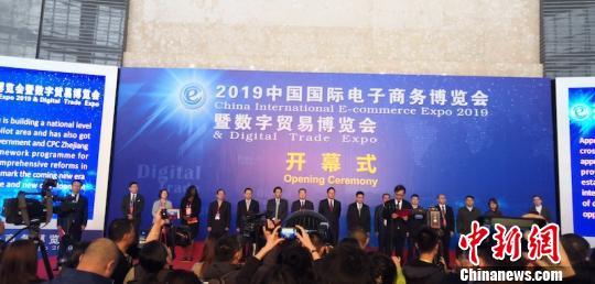 2019中国国际电子商务博览闭幕 现场达成合作意向6