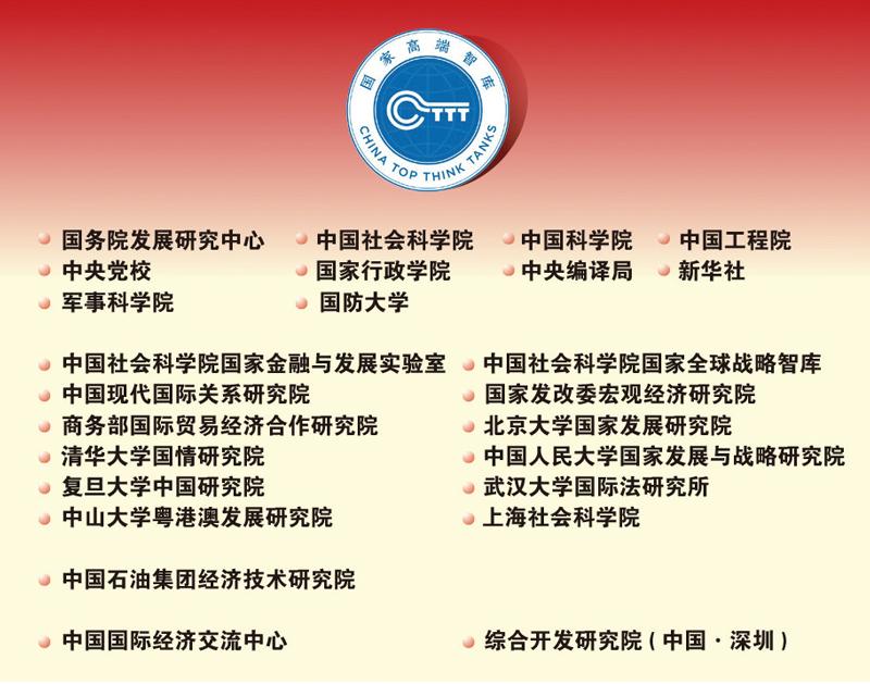 2015年1月,中央印发《关于加强中国特色新型智库建设的意见》,提出实施国家高端智库建设规划。图为2015年12月入选国家高端智库建设试点单位的25家智库。 图片来源:伟大的变革——庆祝改革开放40周年大型展览