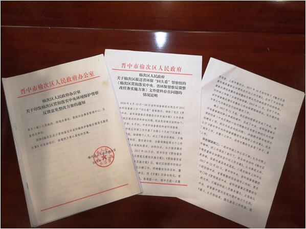 图2 榆次区落实中央督察和省级督察整改文件完全一致