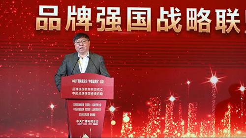 中國廣告協會會長張國華致辭