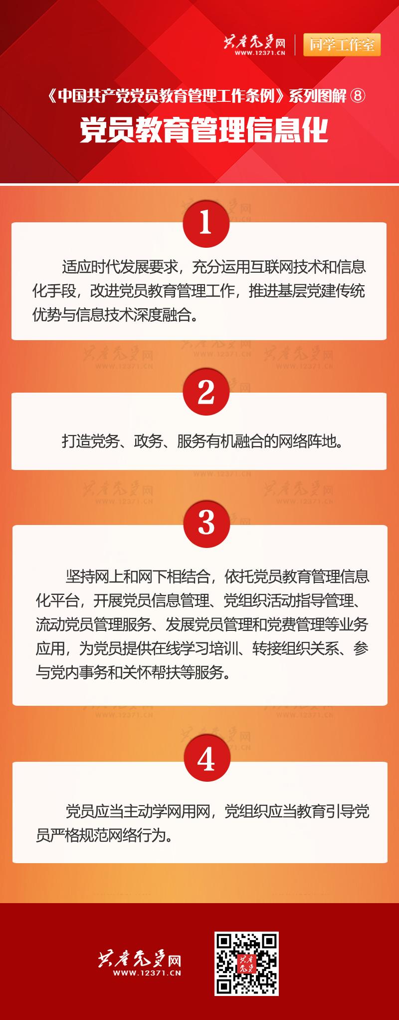 中国共产党党员教育管理工作条例系列图解⑧党员教育管理信息化