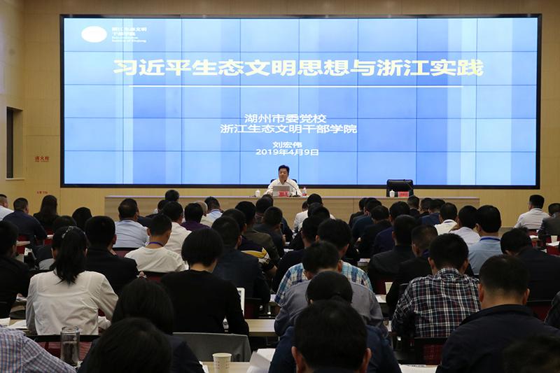 浙江生态文明干部学院常务副院长刘宏伟为培训班授课