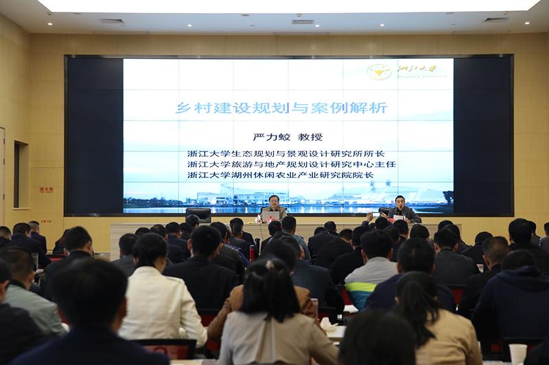 浙江大学生态规划与景观设计研究所所长、教授严力蛟为培训班授课