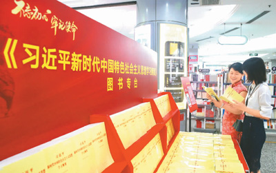 6月10日,讀者在北京圖書大廈選購《習近平新時代中國特色社會主義思想學習綱要》。郭俊鋒攝(人民視覺)