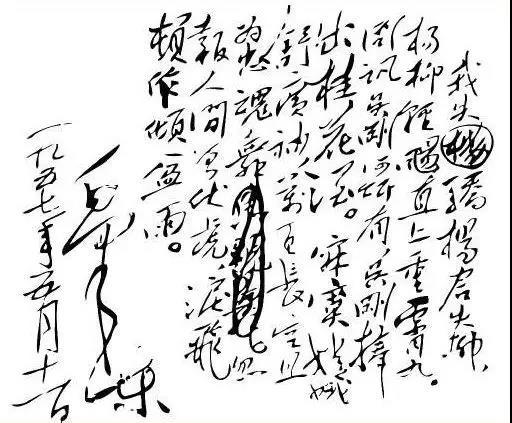 毛泽东手迹