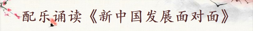 配乐诵读《新中国发展面对面》