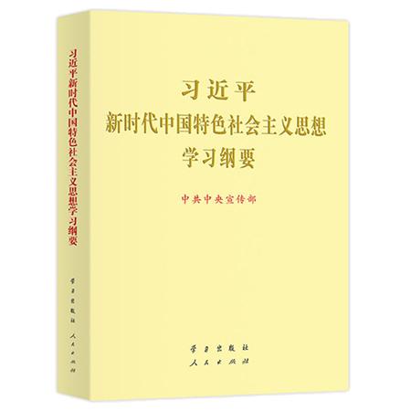 点击学习《习近平新时代中国特色社会主义思想学习纲要》