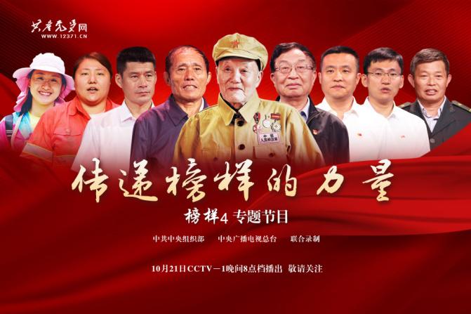 共产党员手机报20191021