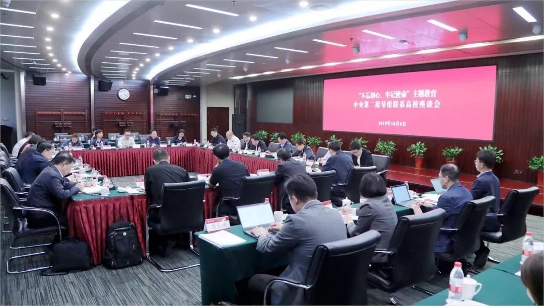 第二批主题教育中央第二指导组召开联系高校座谈会