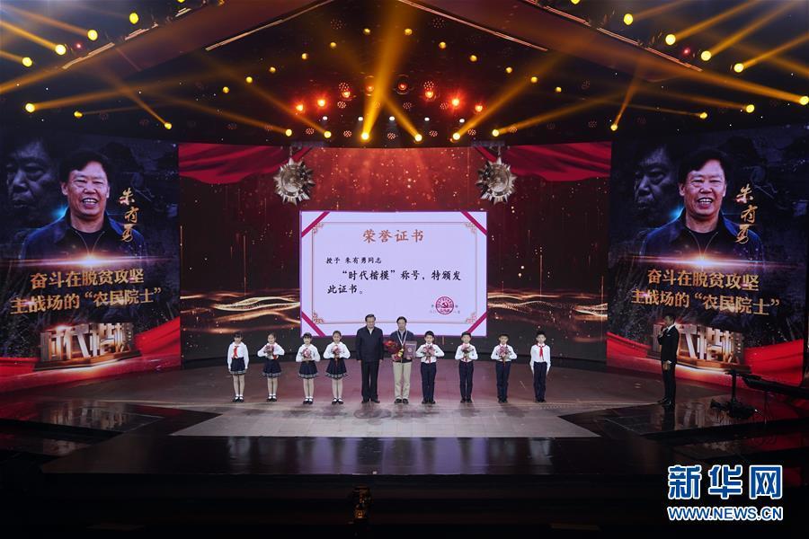 """朱有勇在""""时代楷模""""发布仪式上领取奖章和证书(11月29日摄)。"""