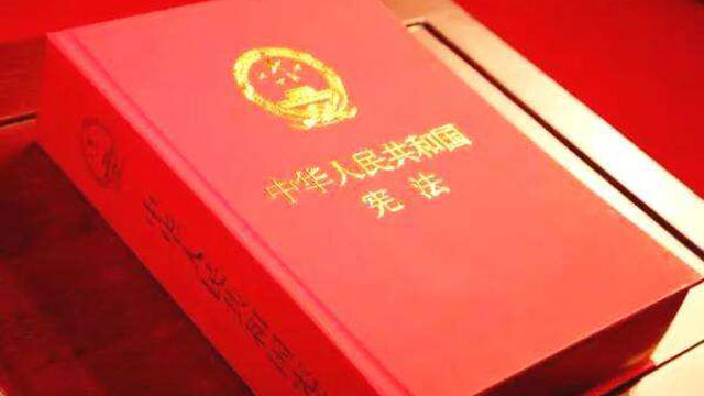 """以憲法之力引領""""中國之治""""行穩致遠"""