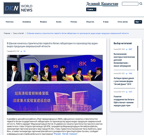 哈萨克斯坦《实业报》官网12月7日转发
