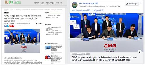 巴西圣保罗世界中波台网站和facebook账号12月7日转发