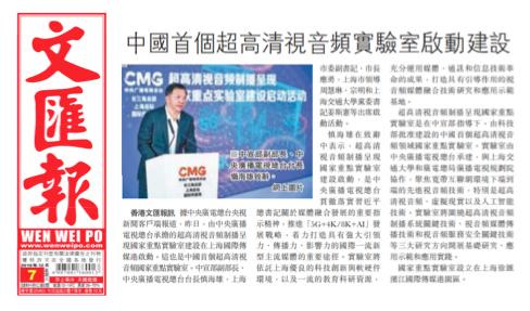 香港《文汇报》12月7日刊发